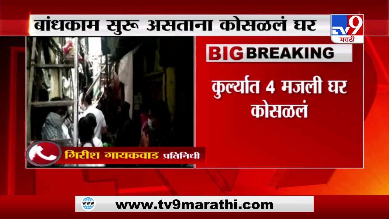 Mumbai | कुर्ल्यात बांधकाम सुरु असताना 4 मजली घर कोसळलं