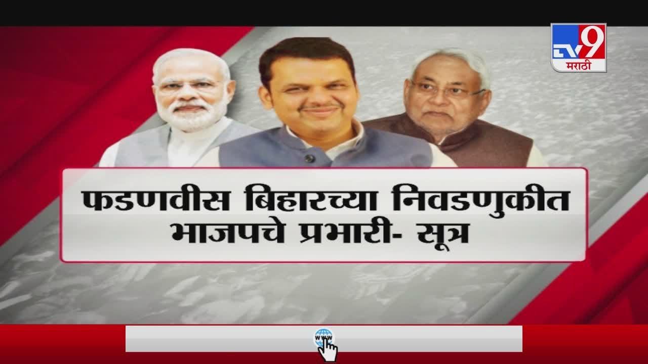 Special Report | देवेंद्र फडणवीसांना पुन्हा पसंती, बिहारच्या निवडणुकीत फडणवीस भाजपचे प्रभारी?