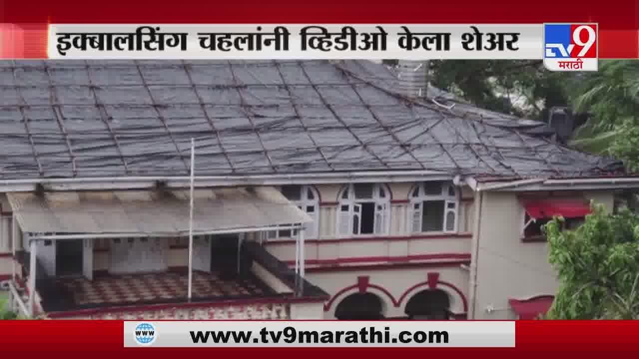 Iqbal Singh Chahal | इक्बालसिंग चहल यांच्या बंगल्यात पावसामुळे अनेक ठिकाणी गळती