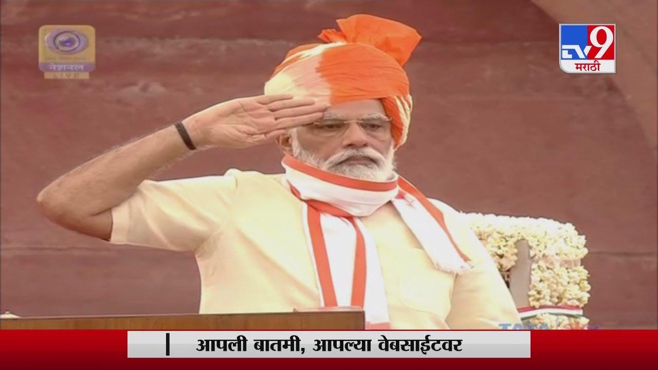 Independence Day 2020| पंतप्रधान मोदी यांच्याहस्ते लाल किल्ल्यावर ध्वाजारोहण