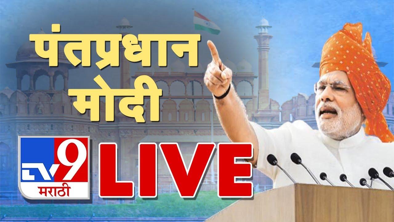 74वा स्वातंत्र्यदिन : पंतप्रधान नरेंद्र मोदी यांचं संपूर्ण भाषण