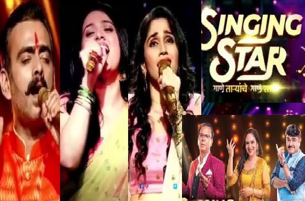 Singing Star | 'सिंगिंग स्टार'मध्ये अभिनयाचे 'हे' बारा शिलेदार उतरणार संगीताच्या मैदानात