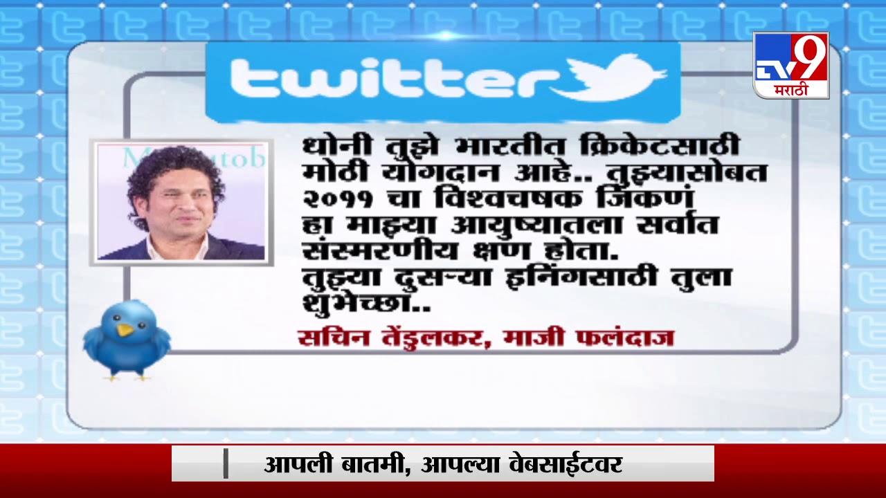 महेंद्रसिंह धोनीची क्रिकेटमधून निवृत्ती, सचिन तेंडुलकर, विराट कोहलीची प्रतिक्रिया