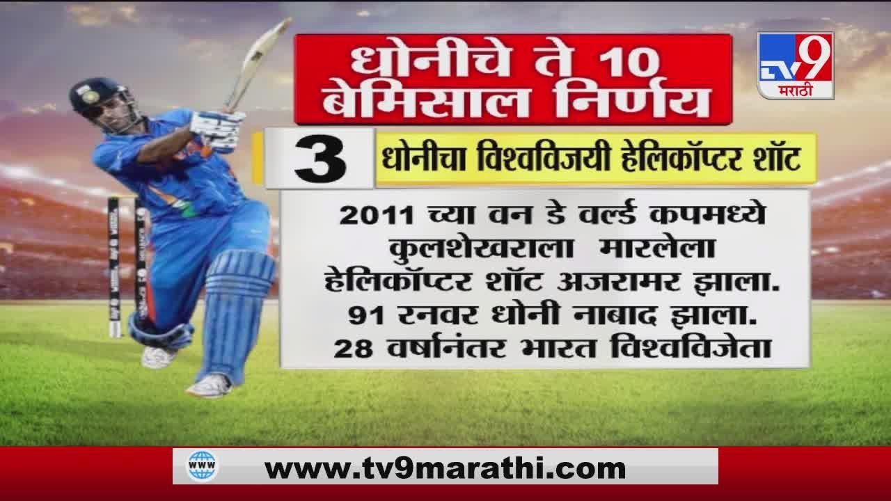 MS Dhoni | महेंद्रसिंह धोनीचे 10 बेमिसाल निर्णय