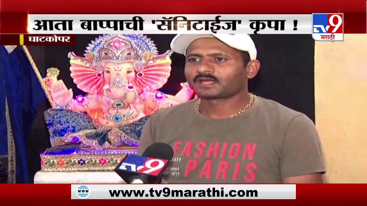 Mumbai Ganeshotsav 2020 | मुंबईतील बाप्पाची 'सॅनिटाईज' कृपा