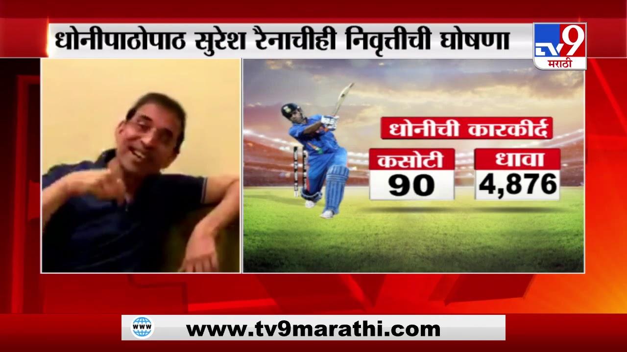 MS Dhoni Retirement | महेंद्रसिंह धोनीची क्रिकेटमधून निवृत्ती, हर्षा भोगले यांची प्रतिक्रिया