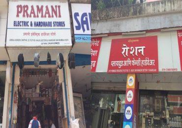 नवी मुंबईतील दुकानदारांना दिलासा, दुकानं दररोज उघडण्यास आयुक्तांची परवानगी