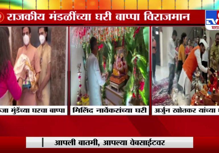 Ganesh Chaturthi | पंकजा मुंडे, मिलिंद नार्वेकर, अर्जुन खोतकर यांच्या घरी बाप्पांची प्रतिष्ठापना
