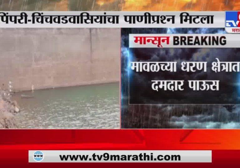 Pimpri Chinchwad Rain | पिंपरी-चिंचवडवासियांचा पाणीप्रश्न मिटला, पवना धरणात 87.95% पाणीसाठा