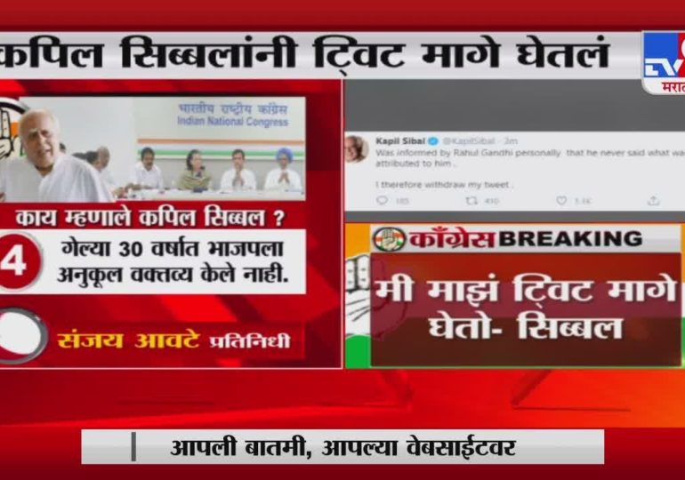 Congress Update | 'राहुल गांधींनी स्वत: स्पष्टीकरण दिलं' - मी माझं टि्व-ट मागे घेतो - कपिल सिब्बल