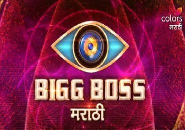 Bigg Boss Marathi 3 | 'तो' परत येतोय! 'बिग बॉस मराठी'ला पुढील वर्षीचा मुहूर्त