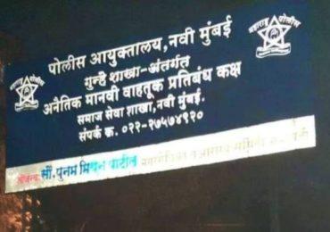 पोटच्या मुलीला वेश्या व्यवसायात ढकलण्याचा प्रयत्न, एक लाखात सौदा करणारी नवी मुंबईची महिला गजाआड