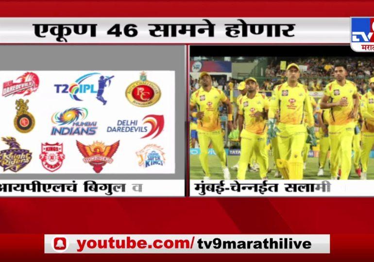 IPL 2020 चे वेळापत्रक अखेर जाहीर, मुंबई इंडियन्स चेन्नई सुपर किंग्ज संघासोबत सलामीला भिडणार