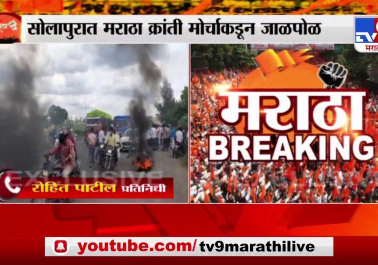 Maratha Reservation | सोलापुरात मराठा क्रांती मोर्चातील आंदोलकांकडून जाळपोळ, वाहतूकही रोखली