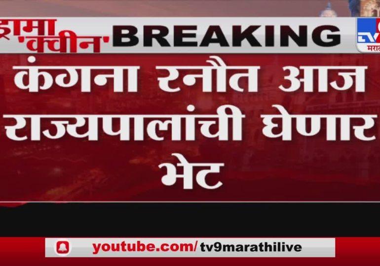 Kangana Ranaut | कंगना रनौत आज राज्यपाल भगत सिंह कोश्यारी यांची भेट घेणार