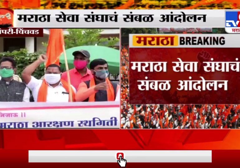 पिंपरी-चिंचवडमध्ये खासदार श्रीरंग बारणेंच्या घरासमोर मराठा सेवा संघाचं संबळ बजाव आंदोलन