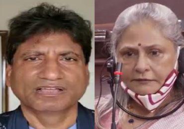 जया बच्चन यांनी नीट ऐकले नाही, किंवा त्यांना समजले नाही, राजू श्रीवास्तवांकडून रवी किशनची पाठराखण