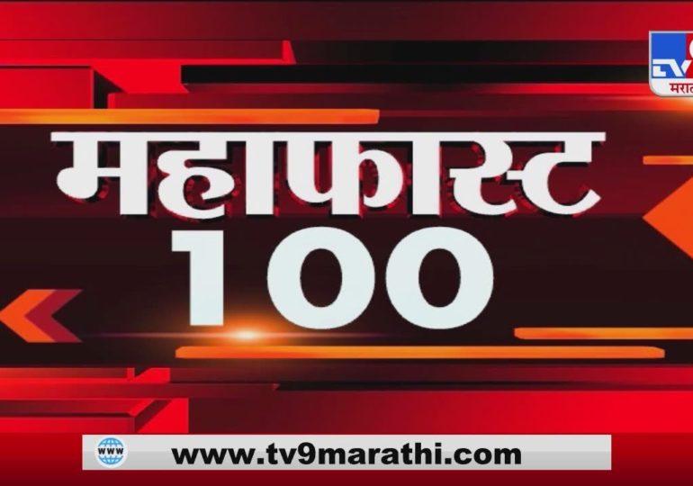 MahaFast News 100 | महाफास्ट न्यूज 100 | 17 September