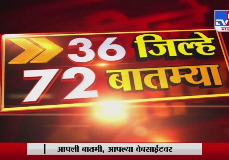 36 जिल्हे 72 बातम्या | 17 September