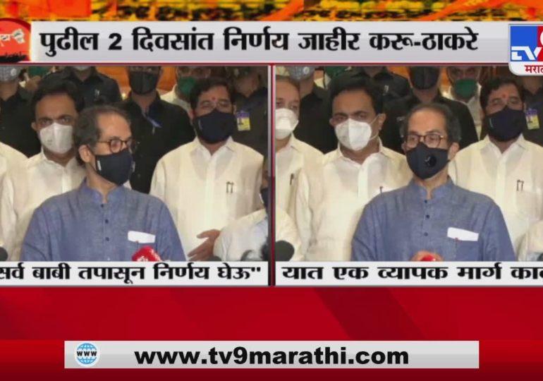 Maratha Reservation   मराठा आरक्षणावर दोन दिवसांत निर्णय जाहीर करु : मुख्यमंत्री