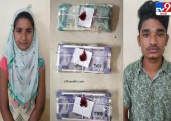 यूट्यूब व्हिडीओ पाहून घरी खोट्या नोटांची छपाई, पिंपरीत बहीण-भावाला अटक