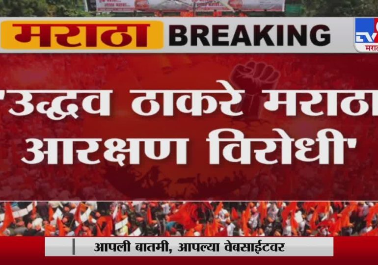 Narayan Rane Exclusive | उद्धव ठाकरे मराठा आरक्षण विरोधी, नारायण राणेंचा गंभीर आरोप