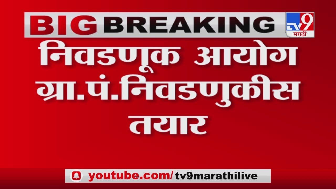 Gram Panchayat Elections | राज्य निवडणूक आयोग ग्राम पंचायत निवडणुकांसाठी तयार
