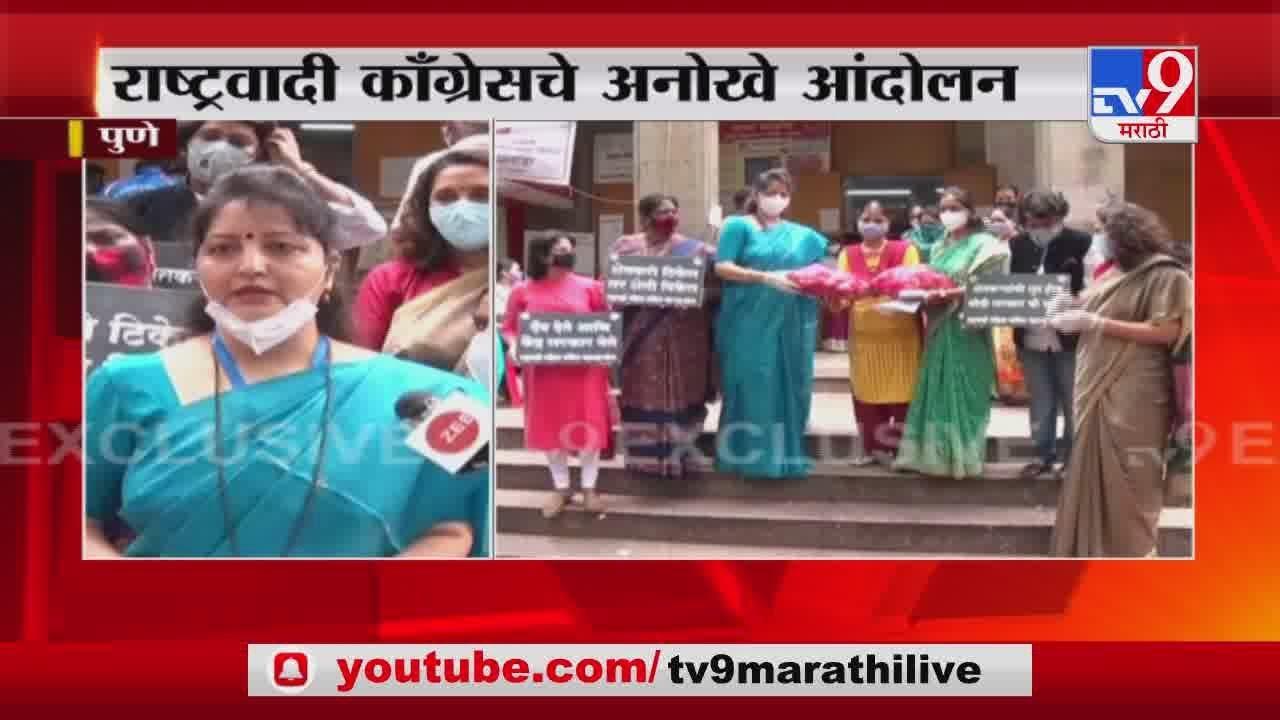 Pune NCP Protest | पंतप्रधानांना कांदे पाठवले, निर्यातबंदीविरोधात राष्ट्रवादीचं उपहासात्मक आंदोलन