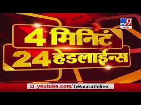 4 मिनिटे 24 हेडलाईन्स | 4 Minutes 24 Headlines | 19 September