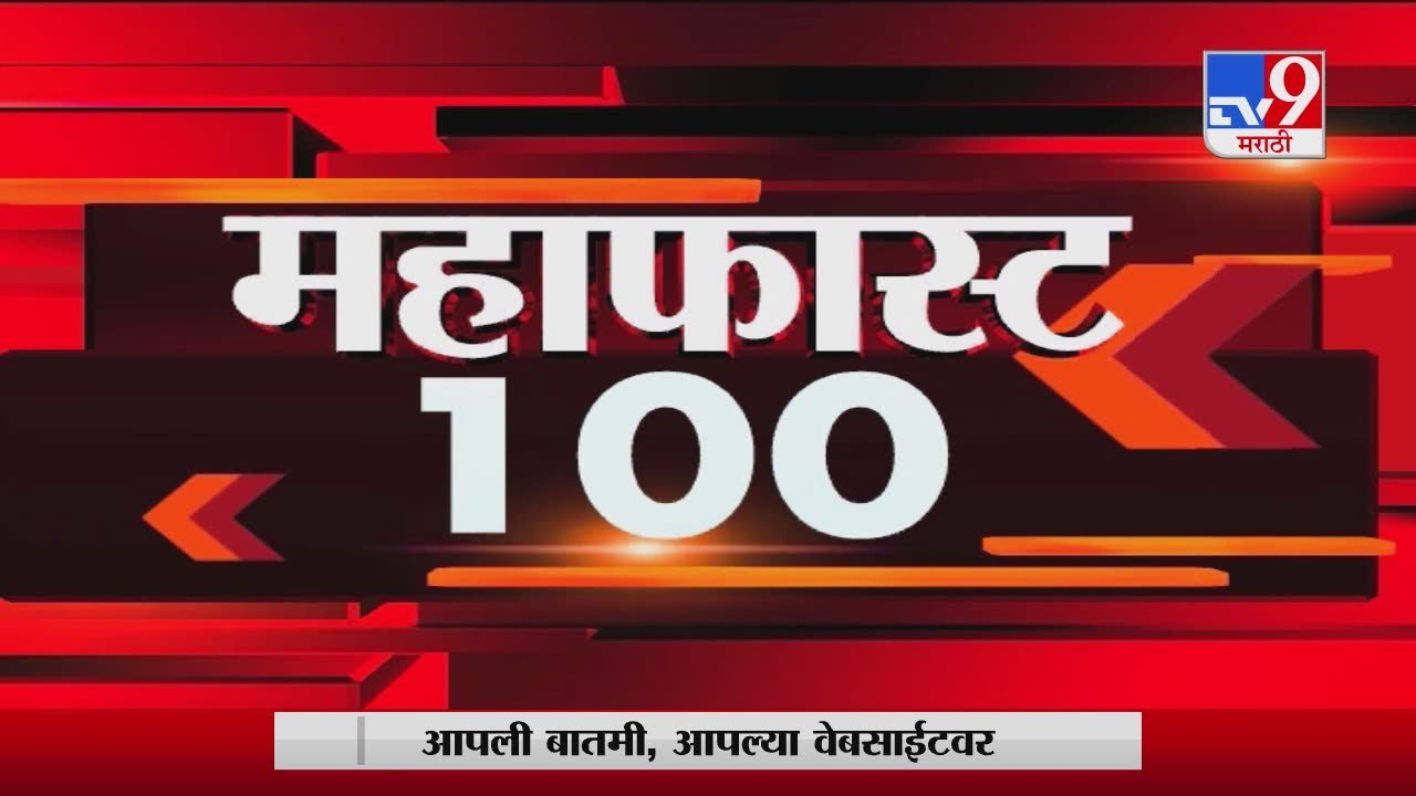 MahaFast News 100 | महाफास्ट न्यूज 100 | 19 September