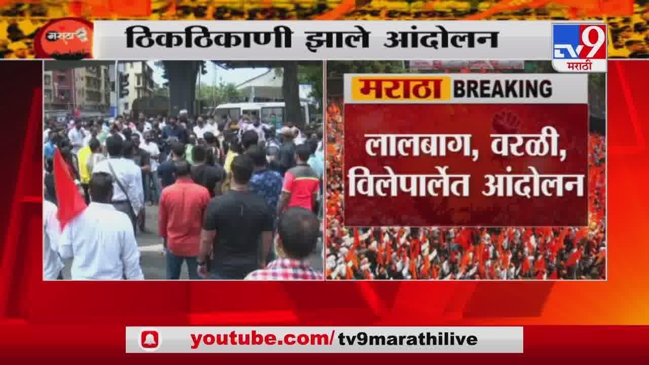 Mumbai Maratha Protest | मुंबईत मराठा समाजाचे आंदोलन, मराठा आंदोलकांची जोरदार घोषणाबाजी
