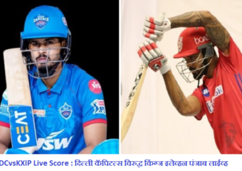 IPL 2020 DC vs KXIP Live : सुपर ओव्हरमध्ये दिल्ली कॅपिटल्सची किंग्ज इलेव्हन पंजाबवर मात