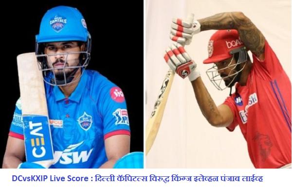 IPL 2020 DC vs KXIP Live : किंग्ज इलेव्हन पंजाबने नाणेफेक जिंकली, प्रथम गोलंदाजी करणार