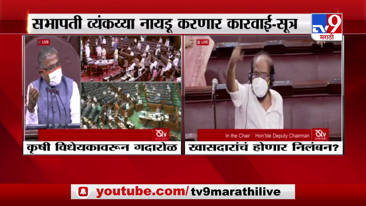 Parliament Monsoon Session | कृषी विधेयकावरुन राज्यसभेत विरोधकांचा गोंधळ
