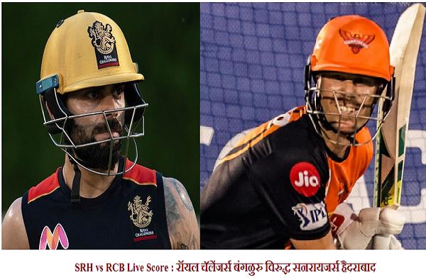 IPL 2020, SRH vs RCB : रॉयल चॅलेंजर्स बंगळुरुची विजयी सुरुवात, सनरायजर्स हैदराबादवर 10 धावांनी मात