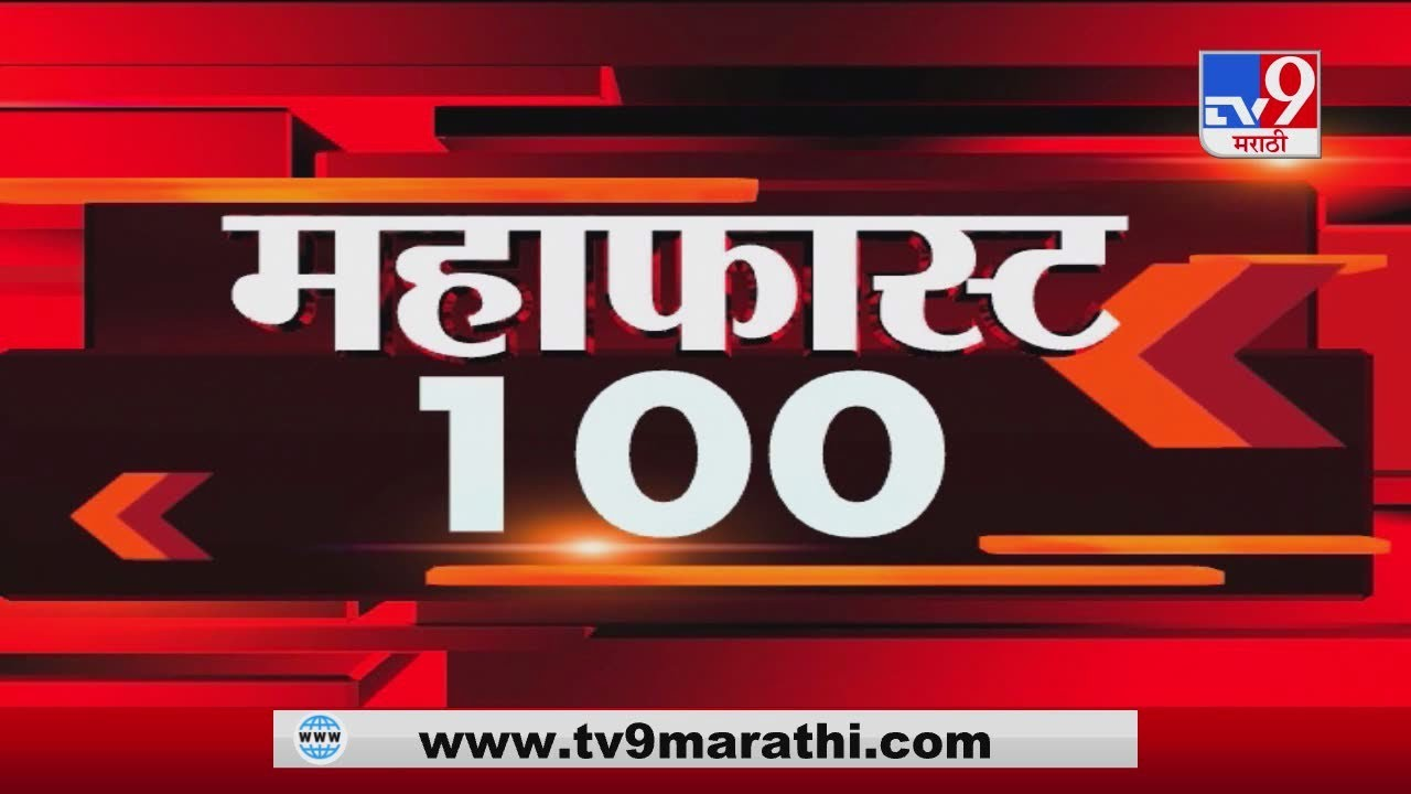 MahaFast News 100 | महाफास्ट न्यूज 100 | 22 September 2020 | 12 PM