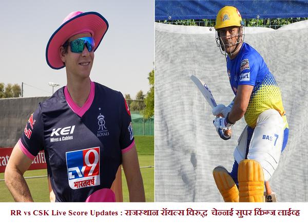 IPL 2020, RR vs CSK : राजस्थानची 'रॉयल' सुरुवात, चेन्नईवर 16 धावांनी मात
