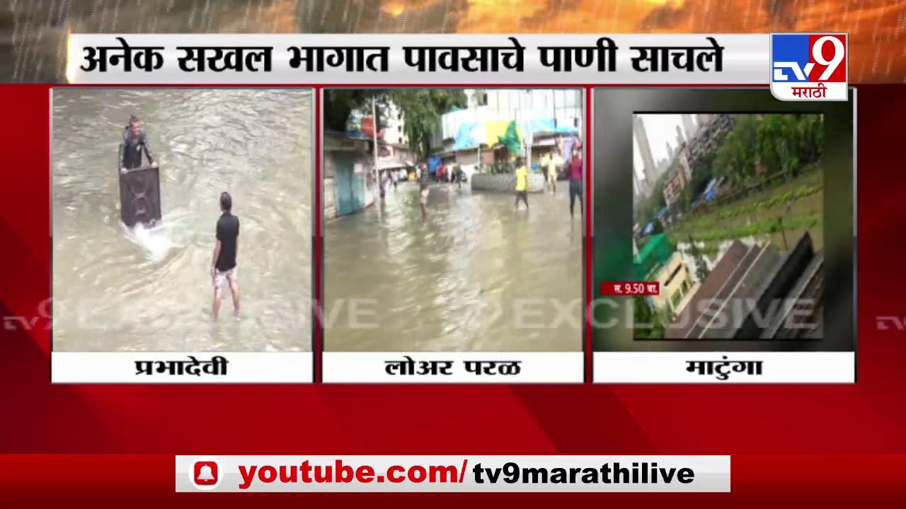 Mumbai Rain   मुंबईत मुसळधार पाऊस, घरात पाणी शिरल्याने नागरिकांचे हाल