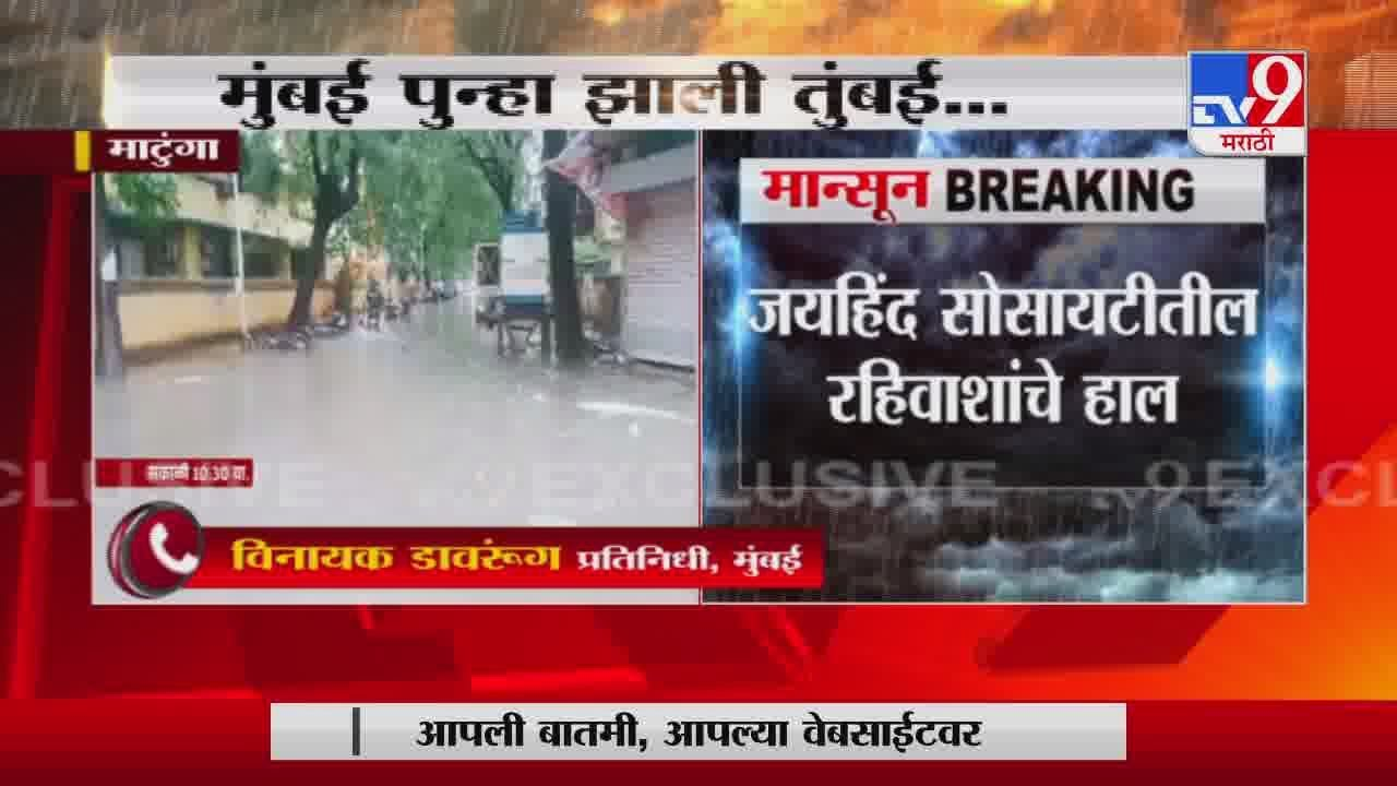Mumbai Rain   माटुंगा   जयहिंद सोसायटीत शिरलं पाणी, रहिवाशांचे हाल