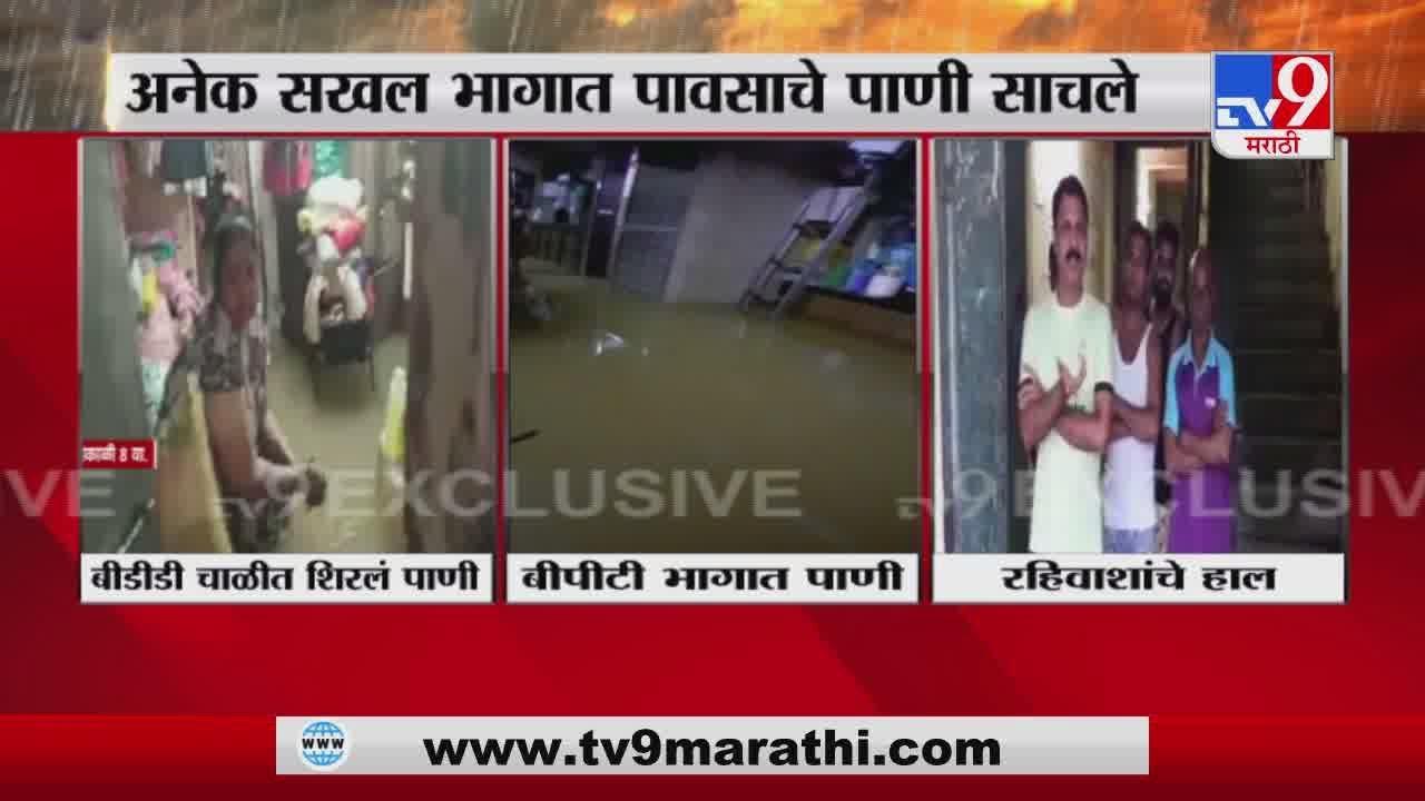 Mumbai Rain   बीडीडी चाळीत शिरलं पावसाचे पाणी, नागरिकांचे हाल
