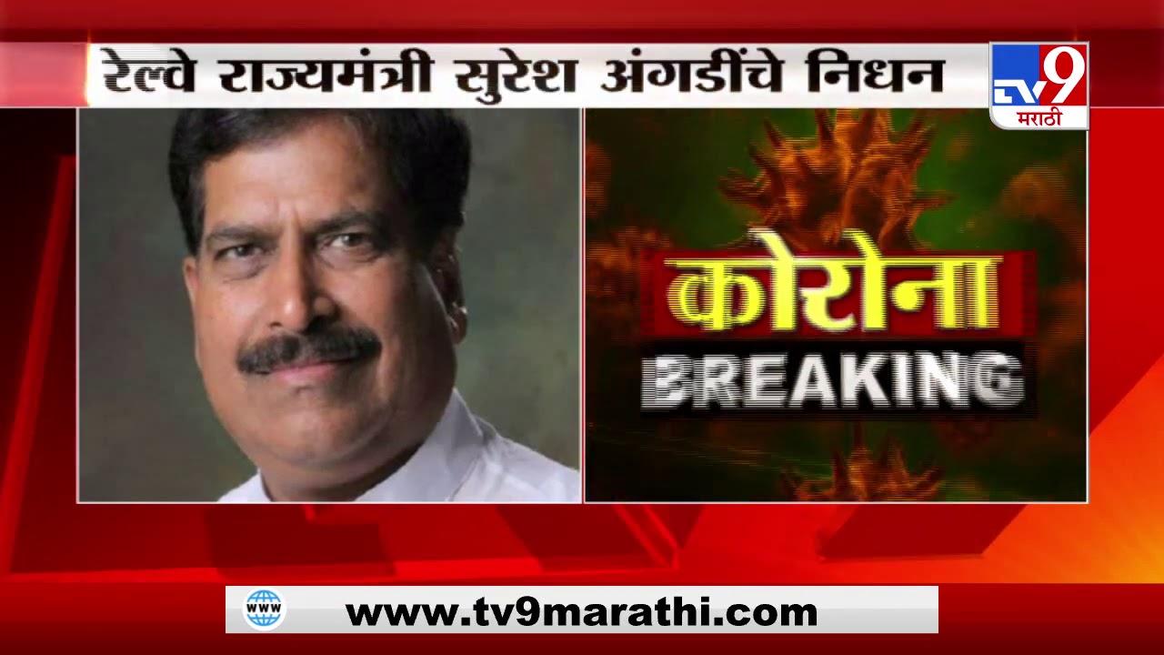 Suresh Angadi passed away | कोरोनामुळे रेल्वे राज्यमंत्री सुरेश अंगडींचे निधन