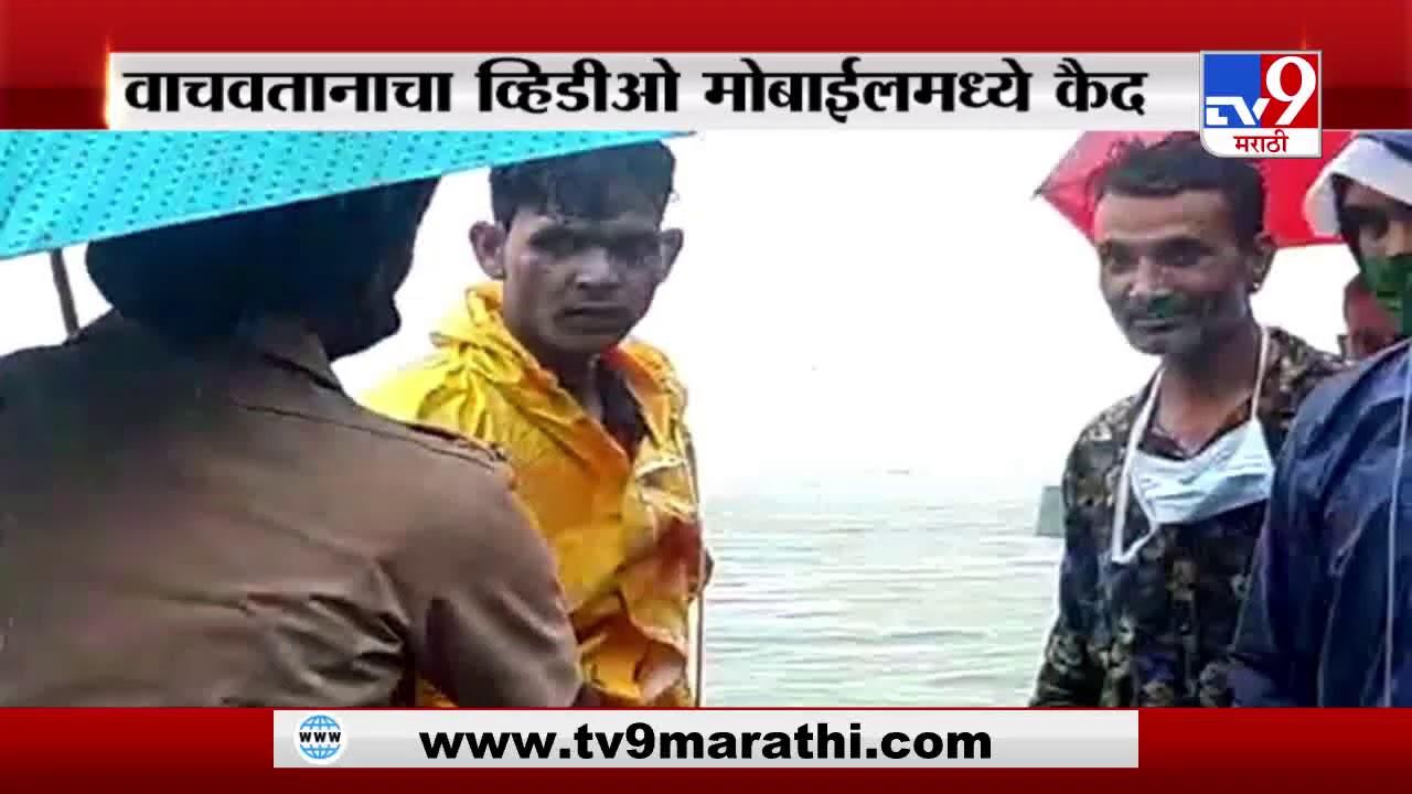 चक्कर आल्यानं तरुण समुद्रात पडला, कुलाबा पोलिसांनी रोपच्या सहाय्यानं तरुणाला वाचवलं