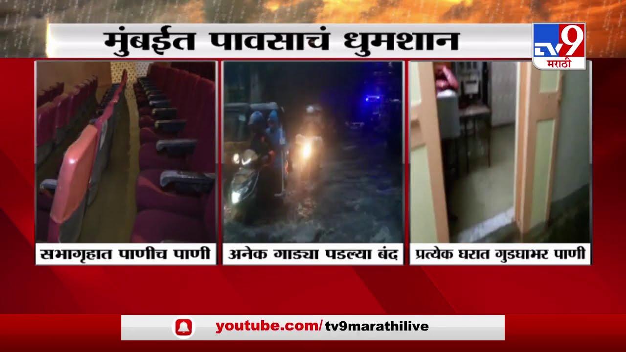 Mumbai Rain | मुंबईत मुसळधार पाऊस, परळच्या दामोदर हॉलमध्ये पावसाचं पाणी शिरलं