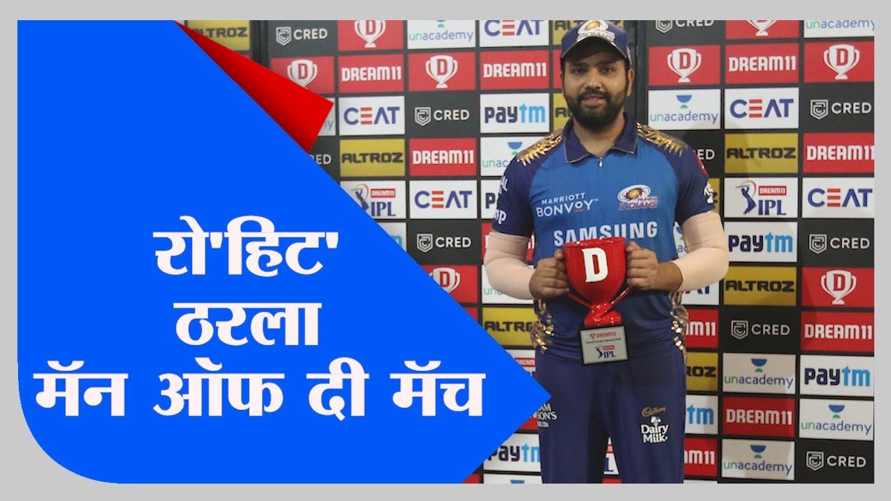 MI vs KKR | IPL 2020 : रोहितचा धमाका, मुंबईचा विजय