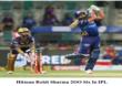 IPL 2020, KKR vs MI | आयपीएल कारकिर्दीत हिटमॅन रोहित शर्माचं षटकारांचं द्विशतक