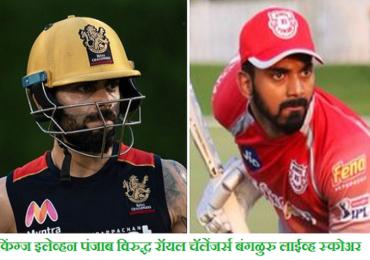 IPL 2020, KXIP vs RCB Live Score Updates : किंग्ज इलेव्हन पंजाबचा बंगळुरुवर 97 धावांनी दणदणतीत विजय