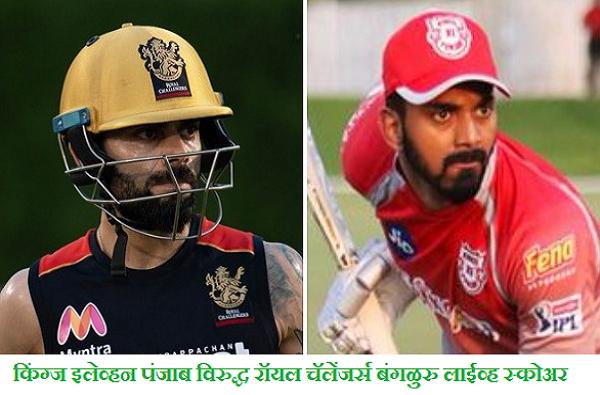 IPL 2020, KXIP vs RCB : किंग्ज इलेव्हन पंजाबचा बंगळुरुवर 97 धावांनी दणदणतीत विजय