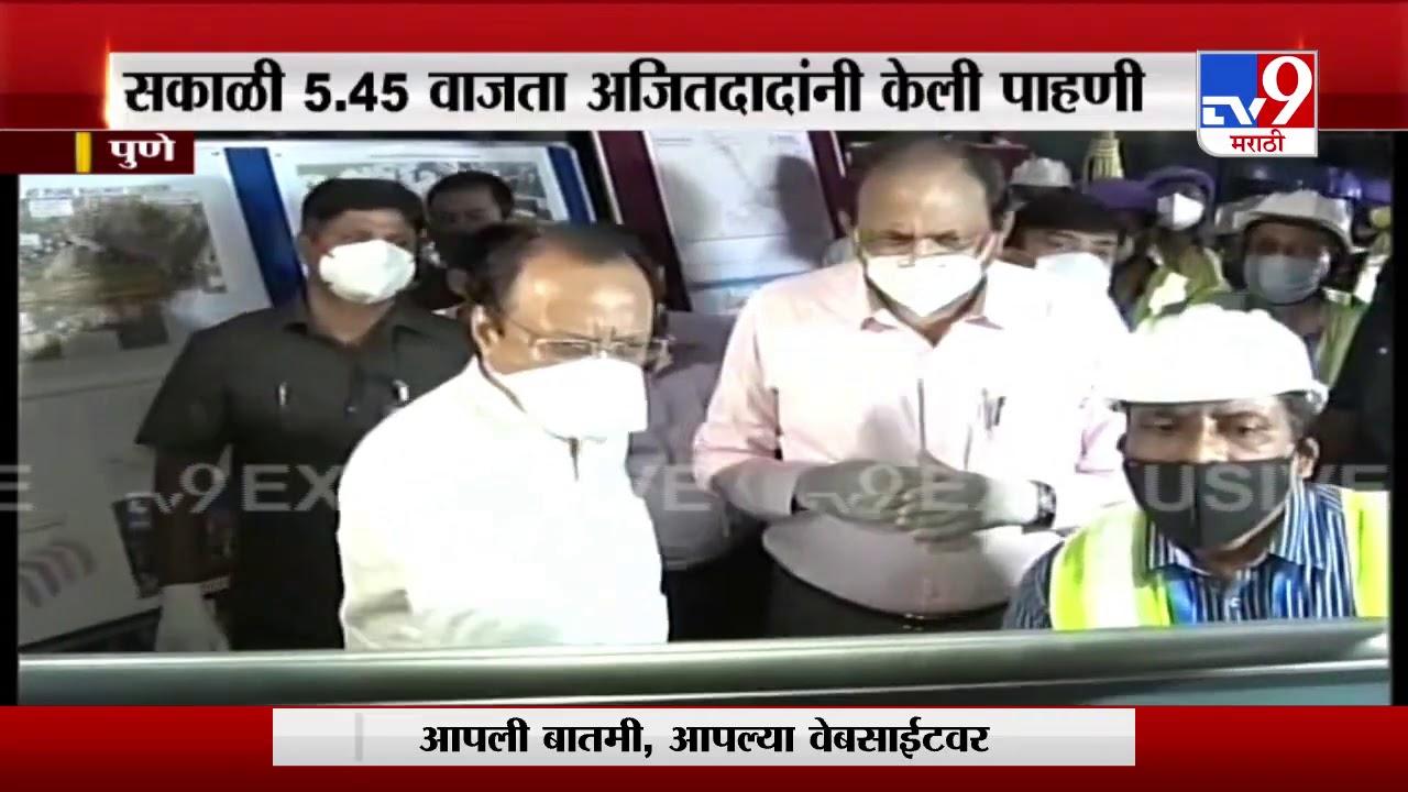 Ajit Pawar   उपमुख्यमंत्री अजित पवारांकडून सकाळी 5.45 वाजता पुणे मेट्रोची पाहणी