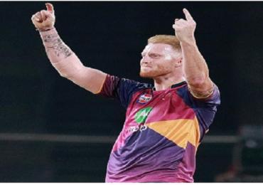 IPL 2020 : राजस्थान रॉयल्सला मोठा फटका, बेन स्टोक्स आयपीएलला मुकण्याची चिन्हं