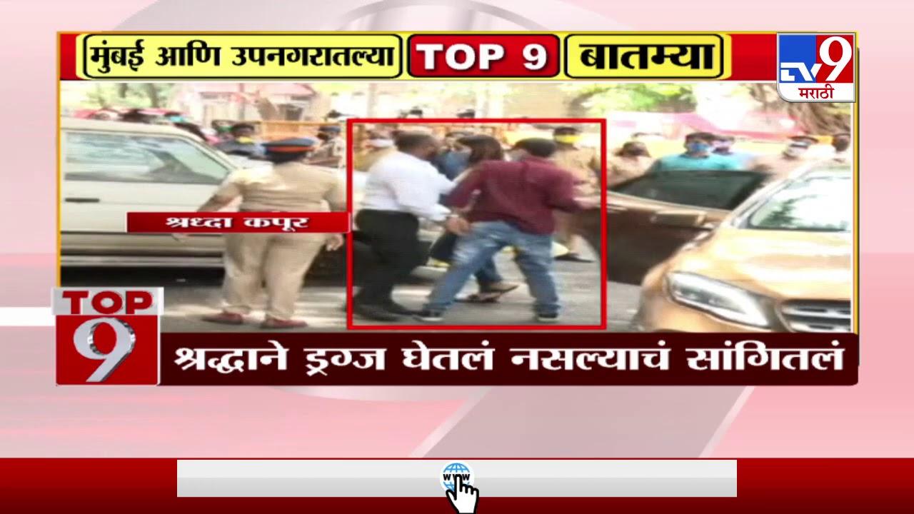 TOP 9 News | मुंबई आणि उपनगरातील टॉप 9 न्यूज | 26 September 2020